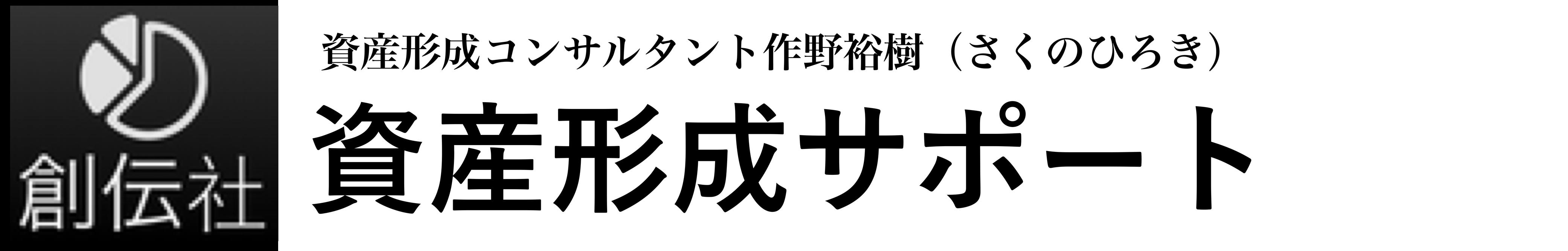 資産形成コンサルタント 作野裕樹(さくのひろき) 創伝社
