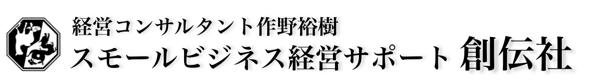 スモールビジネス経営サポート創伝社